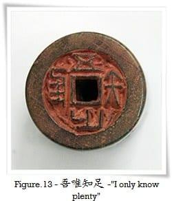figure_13_I_only_know_plenty
