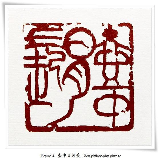 figure_4_zen_philosophy_phrase