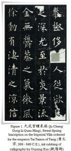figure_1_ink_rubbing_by_ouyang_xun