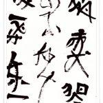 Figure 4 非漢字書法 (Fēi hàn zì shū fǎ, i.e.