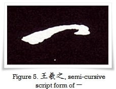 figure_5_semi-cursive_script_form_of_one