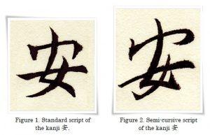 figure_1_2_hiragana_a-horz