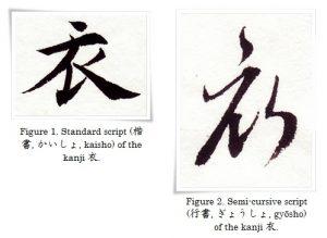 figure_1_2_hiragana_e-horz