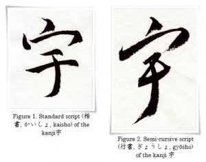 figure_1_2_hiragana_u-horz