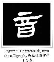 figure_2_kanji_sound