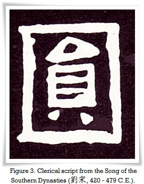 Figure 3. Clerical script from the Song of the Southern Dynasties (劉宋, 420 – 479 C.E.).