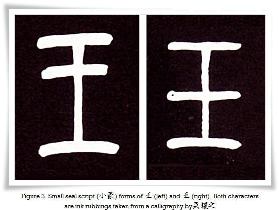 Figure 3. Small seal script (小篆) forms of 王 (left) and 玉 (right)