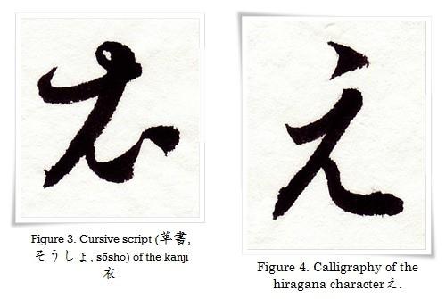 figure_3_4_hiragana_e-horz