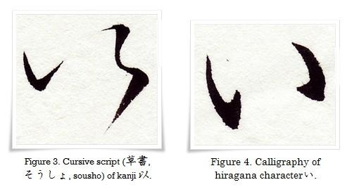 figure_3_4_hiragana_i_c-horz