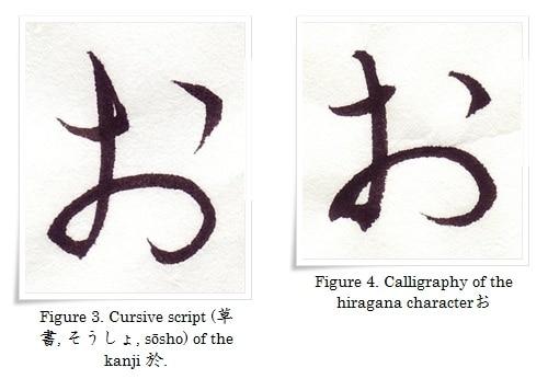 figure_3_4_hiragana_o-horz