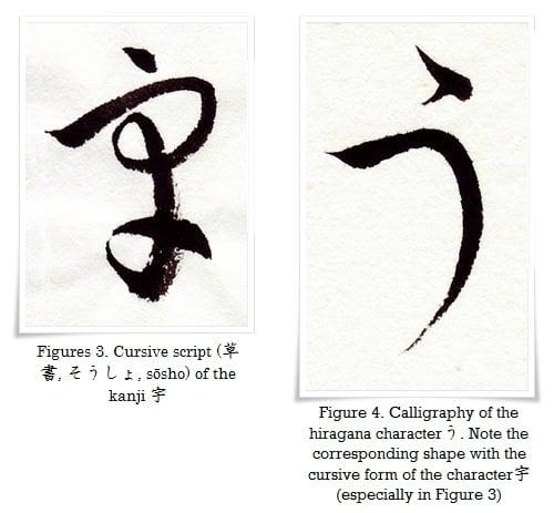 figure_3_4_hiragana_u-horz