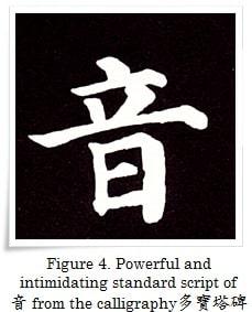figure_4_kanji_sound