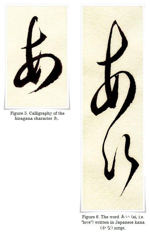figure_5_6_hiragana_a-horz