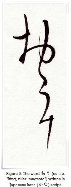 figure_5_hiragana_o_1