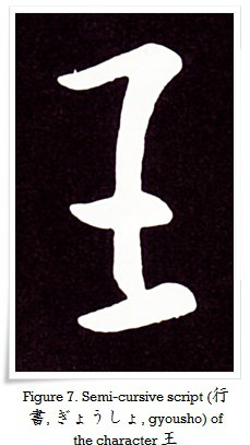 Figure 7. Semi-cursive script (行書, ぎょうしょ, gyōsho) of the character 王