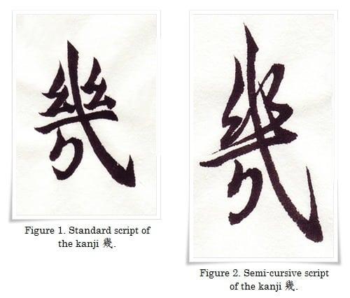 figure_1_2_hiragana_ki-horz