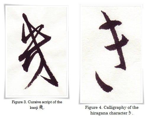 figure_3_4_hiragana_ki-horz