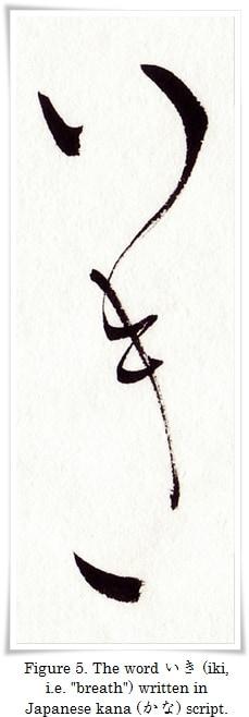 figure_5_hiragana_ki