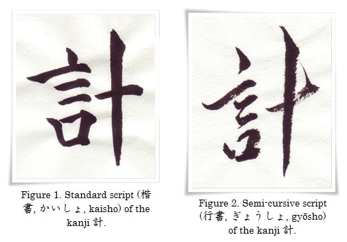 figure_1_2_hiragana_ke-horz
