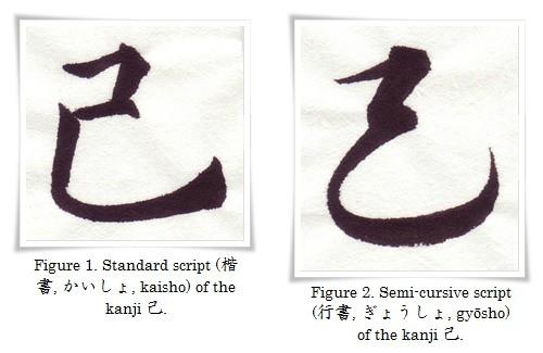 figure_1_2_hiragana_ko-horz