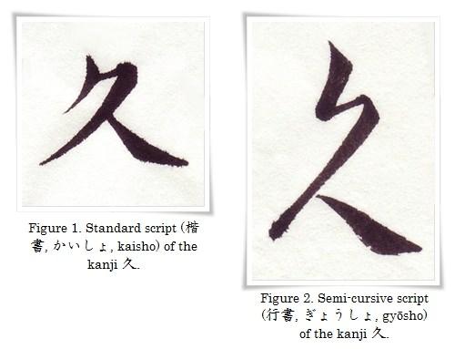 figure_1_2_hiragana_ku-horz_1
