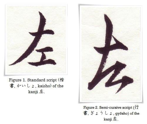 figure_1_2_hiragana_sa-horz