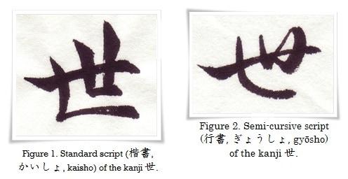 figure_1_2_hiragana_se-horz