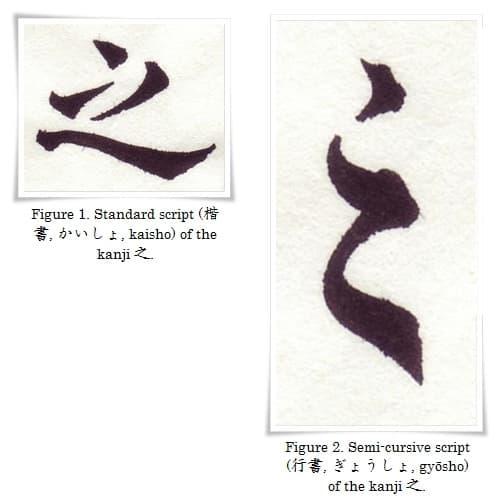 figure_1_2_hiragana_shi-horz