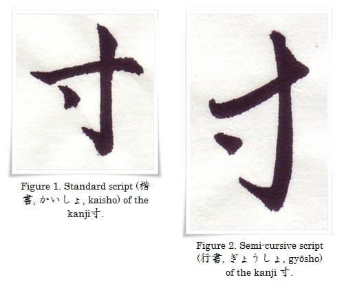 figure_1_2_hiragana_su-horz