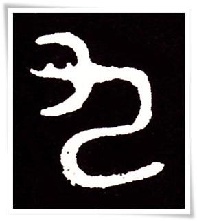 figure_2_kanji etymology_ryu
