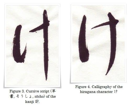 figure_3_4_hiragana_ke-horz