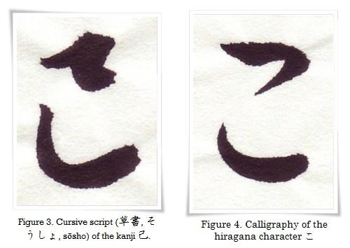 figure_3_4_hiragana_ko-horz