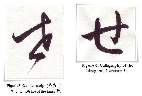figure_3_4_hiragana_se_1-horz_1