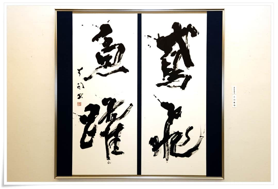 59 59th Calligraphy Exhibition Of Mushin Kai Part 1