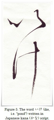 figure_5_hiragana_ke