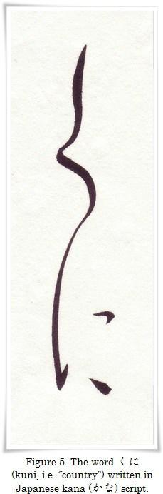 figure_5_hiragana_ku_1