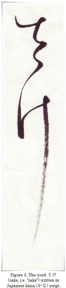 figure_5_hiragana_sa