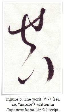 figure_5_hiragana_se