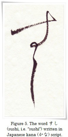 figure_5_hiragana_shi
