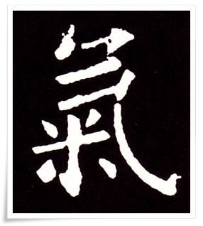 figure_5_kanji etymology_ki_spirit
