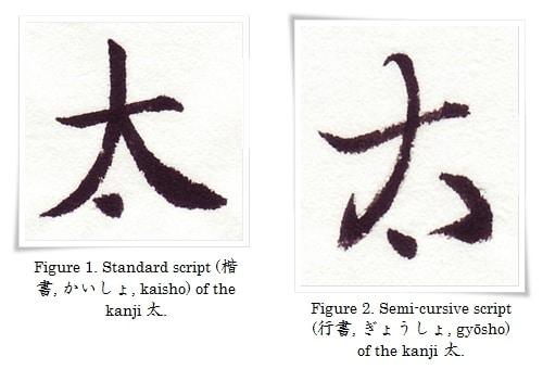 figure _1_2_hiragana_ta-horz