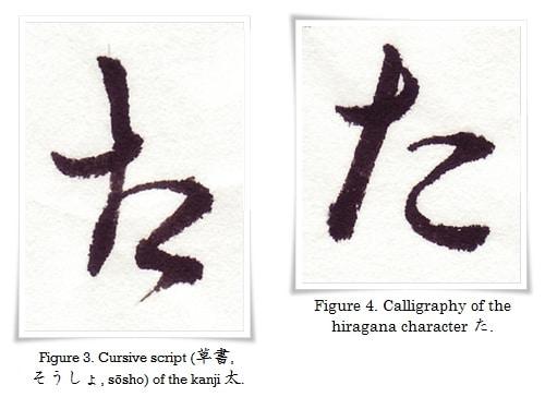 figure _3_4_hiragana_ta-horz