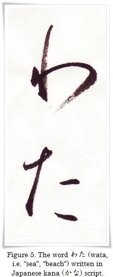 figure _5_hiragana_ta
