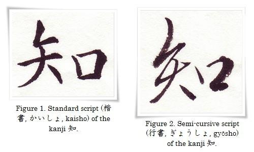 figure_1_2_hiragana_chi-horz