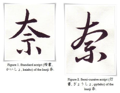 figure_1_2_hiragana_na-horz
