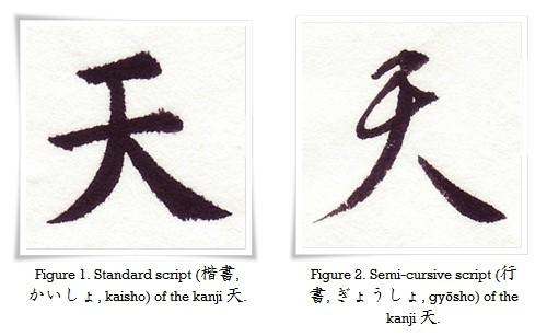 figure_1_2_hiragana_te-horz