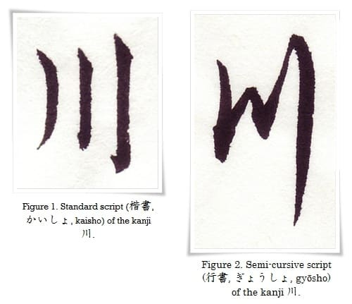 figure_1_2_hiragana_tsu-horz