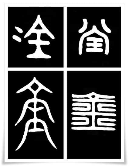 figure_2_kanji etymology_kin