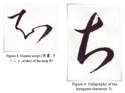 figure_3_4_hiragana_chi-horz
