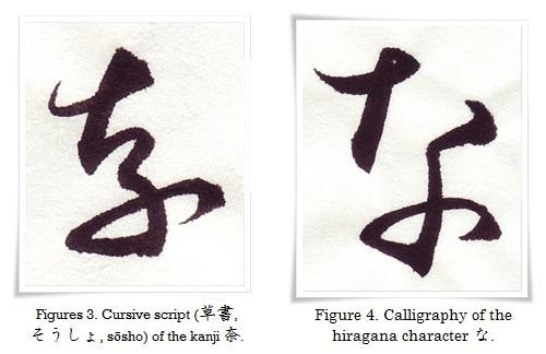 figure_3_4_hiragana_na-horz